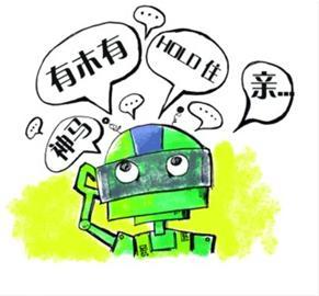 网络语言大全2014 网络语言大全2014新词 网络流行语 网络...
