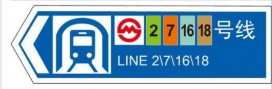 色站_上海公示7条地铁线标志色被指太复杂(图)