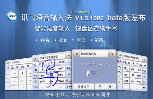 优化笔画输入 讯飞语音输入法v1.3.1082发布