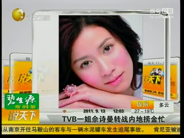 视频:TVB一姐佘诗曼转战内地捞金忙