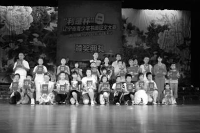 """""""利是杯""""辽宁省青少年书画征文大赛圆满落幕"""