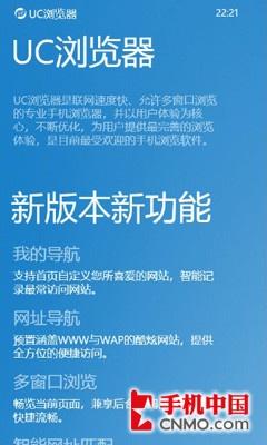 WP7版UC浏览器