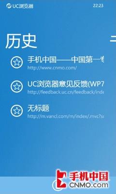 流畅上网体验 UC浏览器WP7内测版曝光