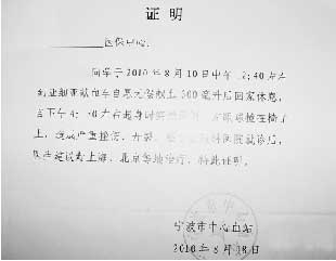 女大学生献血后晕倒致残 官方拒其救助申请(图)