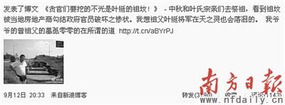 叶挺之孙称其家祖坟因修路遭破坏 当地政府回应