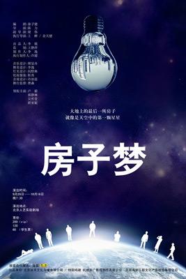 话剧《房子梦》海报