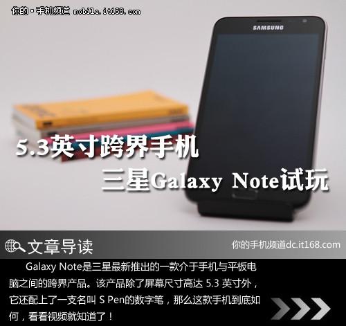5.3英寸跨界手机 三星Galaxy Note试玩