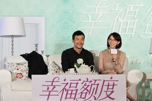 《幸福额度》在京举办发布会