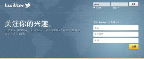 Twitter宣布简体和繁体中文版上线