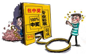 重庆警方捣毁一诈骗团伙 彩票行骗四嫌疑人落网