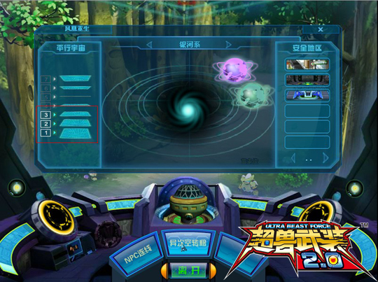 超兽武装2.0_新《超兽武装》2.0版 穿越宇宙无阻碍-搜狐滚动