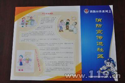助推宣贯工作[图]-搜狐; 安全画报;