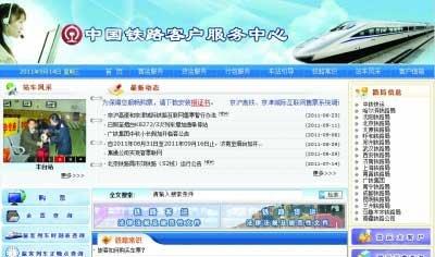 """中国铁路客户服务中心12306网站,近日起增加了""""购票""""链接。"""