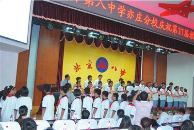 亦庄八中研修北京(图)专题五高中化学远程进驻图片