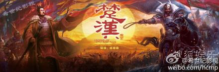 楚汉传奇海报
