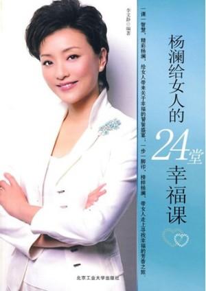 杨澜书-杨澜给女人24堂幸福课 一书封面.资料图
