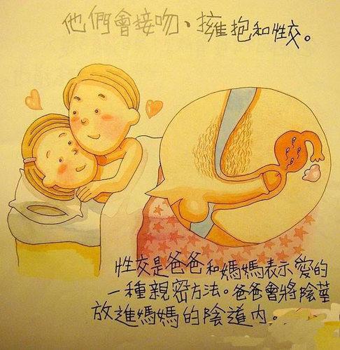 性交��.�9l����[��_从爸爸妈妈谈恋爱,互诉心声到结婚,性交,婴儿出生父母欢天喜地,整个