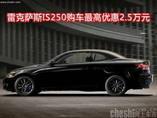 雷克萨斯IS250购车最高现金优惠2.5万元(组图