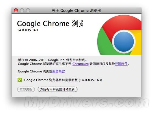 【Google Chrome 14正式版来了】-立青