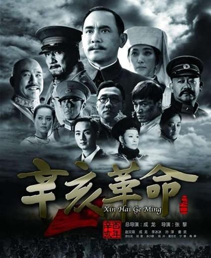 《辛亥革命》海报