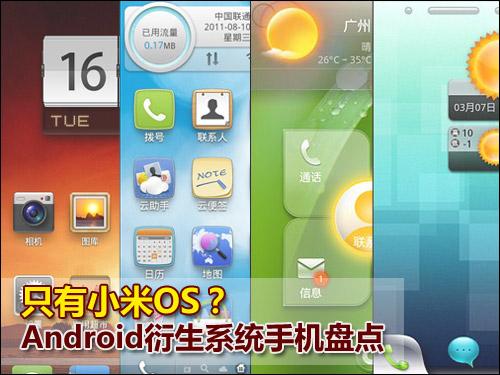 Android衍生系统手机盘点