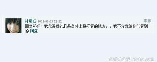 """武汉工程大学2011级新生林晨钰惊现""""曝奶门"""""""
