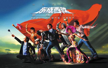 2011�e�.��k�yl#x��_《东成西就2011》发群星海报(图)