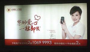 袁莉代言红十字会的广告
