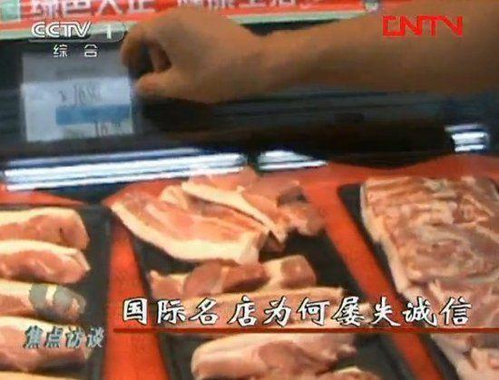 沃尔玛陷绿色猪肉欺诈门 视频截图