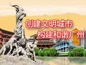 创建文明城市 建设幸福广州