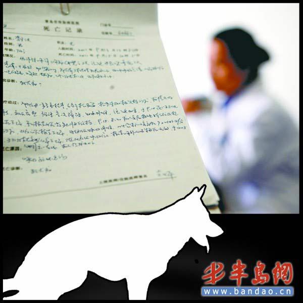 李姓老人的死亡记录上显示病因为狂犬病。