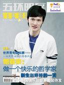 图文:鲍春来生涯回顾 09年登上羽毛球杂志封面