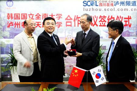 泸州老窖天府中学与韩国全南大学签订合作协议