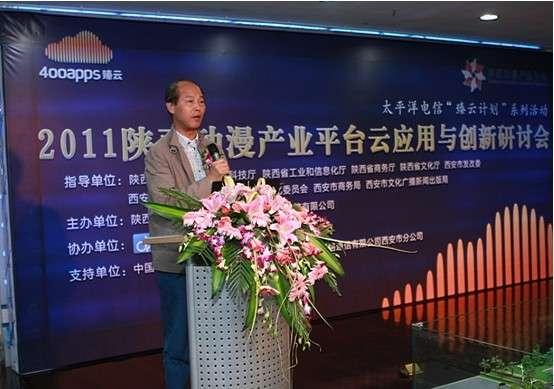 陕西省工业和信息化厅许蒲生副厅长致辞