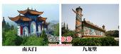 北京自驾山西 四日徜徉文化古迹