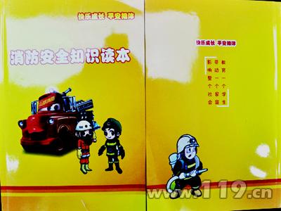 山阴制两万份《消防漫画漫画》赠送幼儿园小朋树上的小朋友读本图片