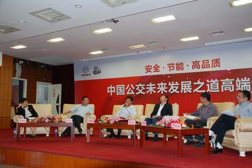中国公交未来发展之道论坛嘉宾研讨
