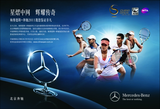 0中国网球公开赛奔驰_奔驰赞助的2011年中国网球公开赛落幕