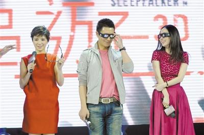 《梦游3D》众主创亮相京城。男主角李宗翰(中)在片中与李心洁(左)有不少亲密戏份,霍思燕(右)则扮演一位女督察。本报记者 郭延冰 摄