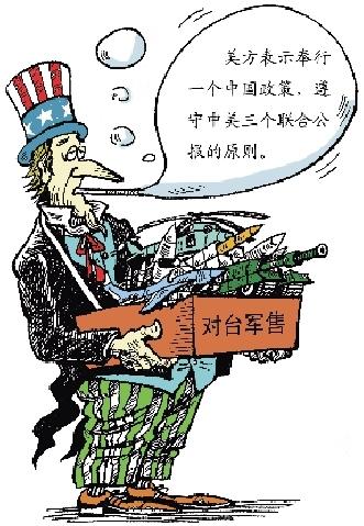 抗议美国对台军售(图)
