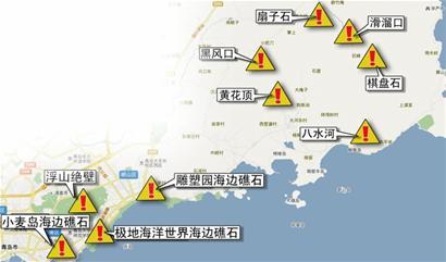 青岛崂山公布游玩警示