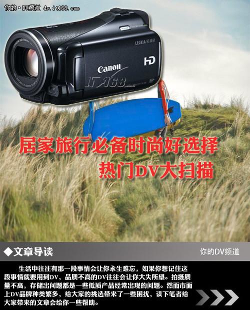 下面笔者就给大家带来了几款拥有不错品质的DV摄像机,近期有选购计划的朋友不妨关注一下,相信会给你的选购带去一些帮助。