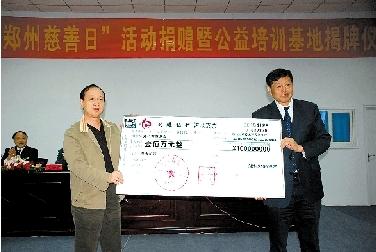 2011年郑州慈善日活动中,索凌电气有限公司向郑州慈善总会捐款100万元