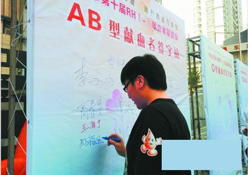 青有熊猫血志愿者700人 不管白天黑夜随时献血(图)