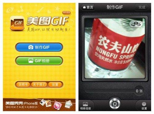 玩转动态照片 美图GIF应用体验-搜狐数码
