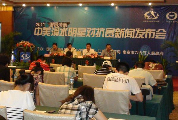 中美滑水明星对抗赛举行新闻发布会