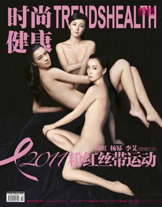 2011年度《时尚健康》粉红特刊封面大片,特别邀请了陶虹、杨幂、李艾担任代言人。