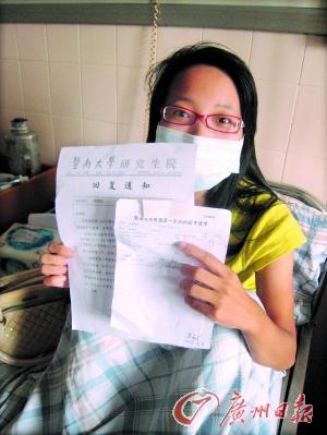 准研究生查出重病被拒注册医保断档