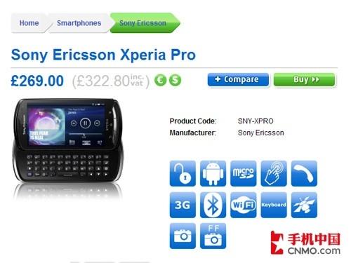 索尼爱立信Xperia Pro开售