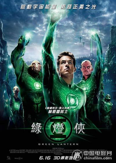 《绿灯侠》海报